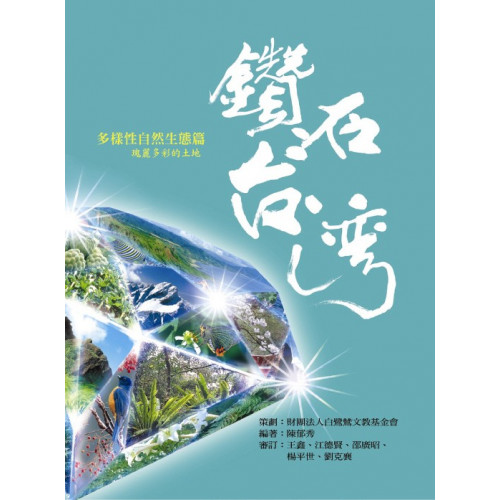 鑽石台灣多樣性自然生態篇:瑰麗多彩的土地
