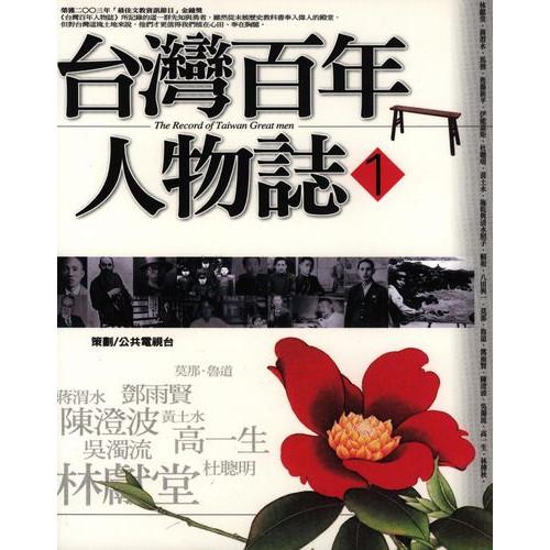 台灣百年人物誌1
