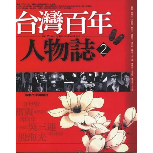 台灣百年人物誌2
