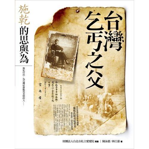 台灣乞丐之父:施乾的思與為