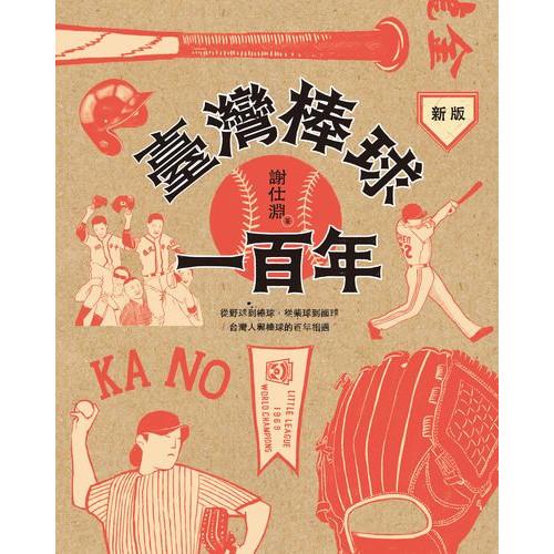 新版臺灣棒球一百年