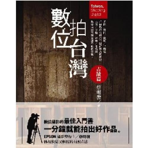 數位拍台灣:古蹟篇