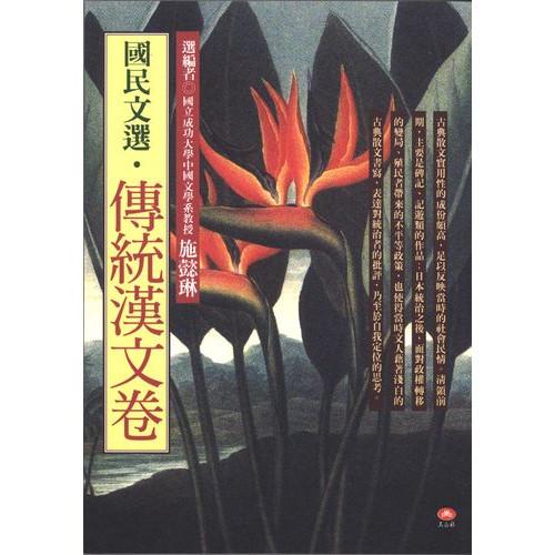 傳統漢文卷