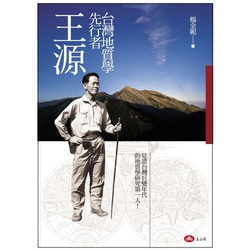 台灣地質學先行者•王源