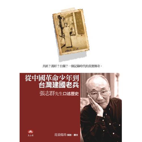從中國革命少年到台灣建國老兵:張志群先生口述歷史