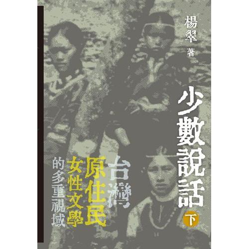 少數說話: 台灣原住民女性文學的多重視域(下)
