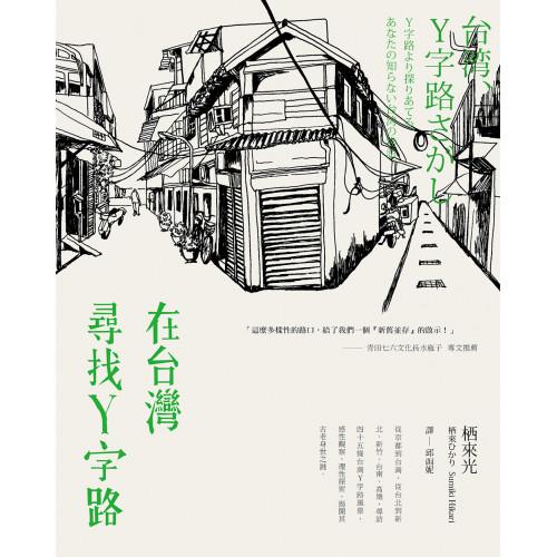 在台灣尋找Y字路