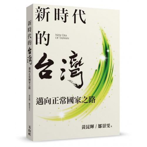 新時代的台灣─邁向正常國家之路