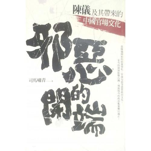 邪惡的開端:陳儀及其帶來的中國官場文化