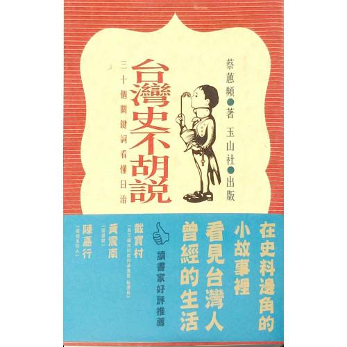 台灣史不胡說-三十個關鍵詞看懂日治