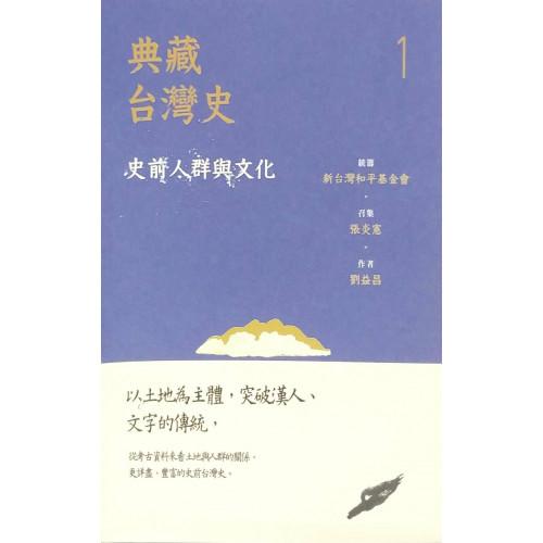 典藏台灣史1-史前人群與文化