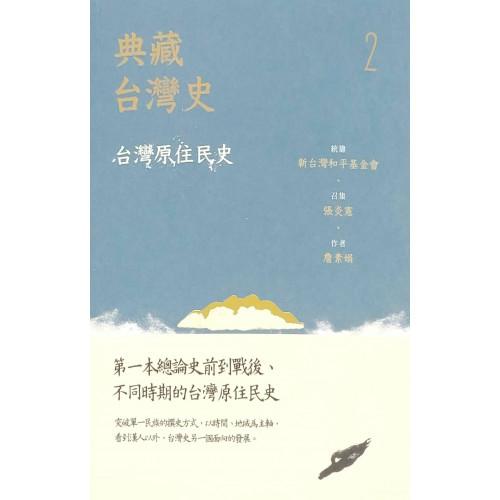 典藏台灣史2-台灣原住民史