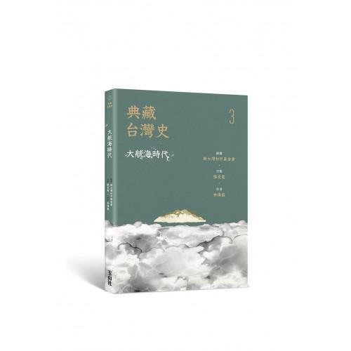 典藏台灣史3-大航海時代