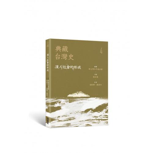 典藏台灣史4-漢人社會的形成