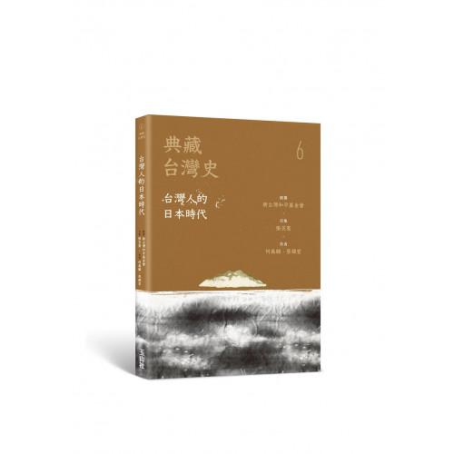典藏台灣史6-台灣人的日本時代