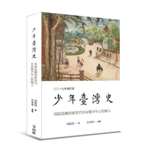少年臺灣史 二○一九年增訂版