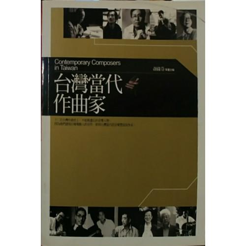 台灣當代作曲家