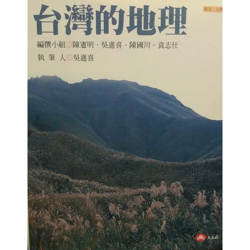 台灣的地理
