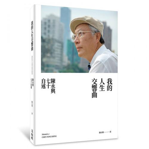 我的人生交響曲:陳永興七十自述