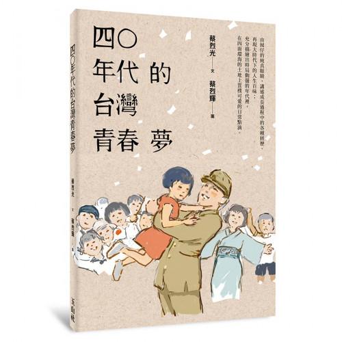 四○年代的台灣青春夢