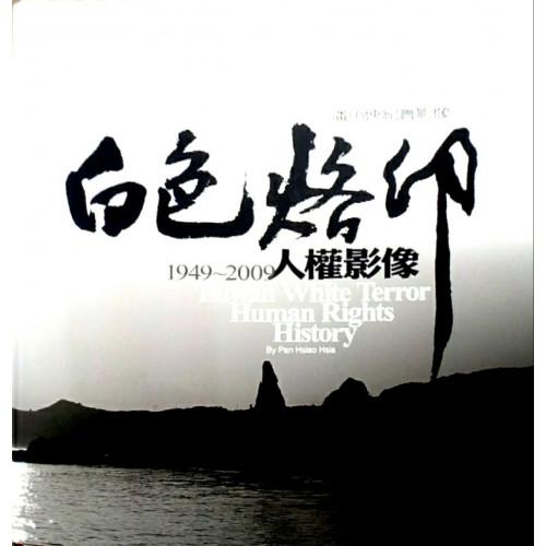 白色烙印:1949-2009人權影像(潘小俠紀實影像)