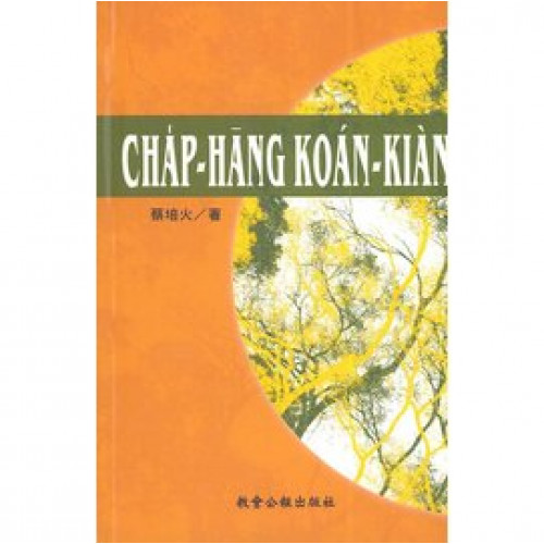Chap-Hang Koan-Kian 十項看見(白話字)