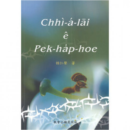 Chhi-a-lai e Pek-hap-hoe(白話字)