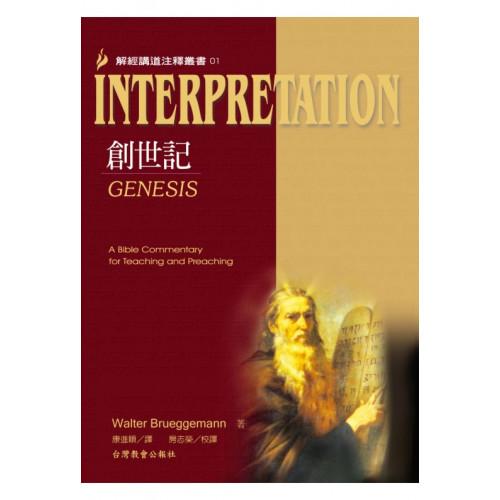 Interpretation01創世記
