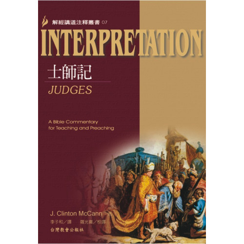Interpretation07士師記