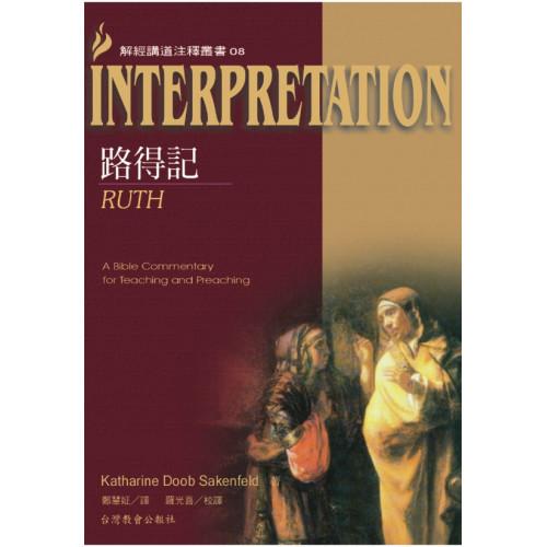 Interpretation08路得記