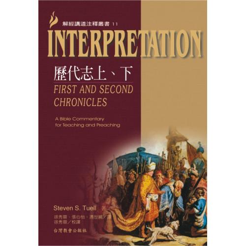 Interpretation11歷代志上、下