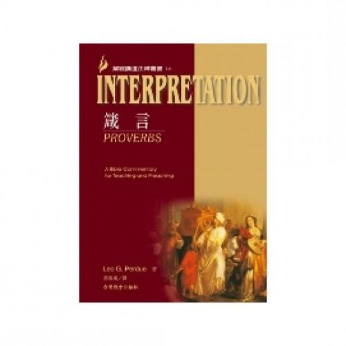 Interpretation16箴言