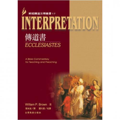 Interpretation17傳道書