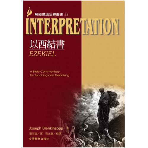 Interpretation23以西結書