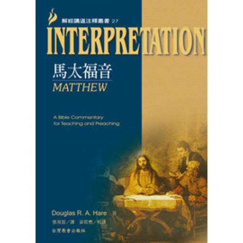 Interpretation27馬太福音