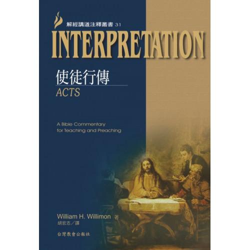 Interpretation31使徒行傳