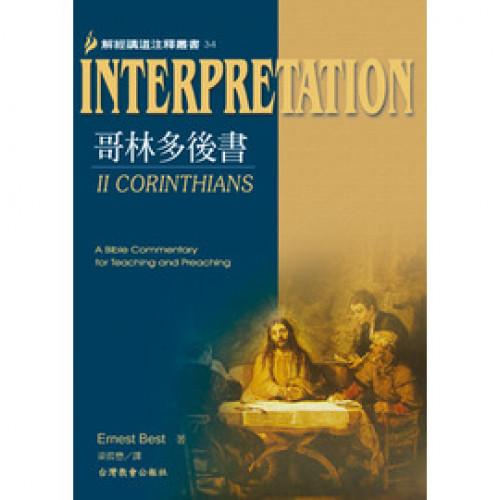 Interpretation34哥林多後書