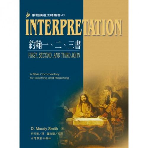Interpretation42約翰一二三書