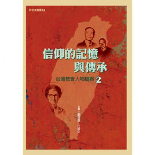 信仰的記憶與傳承─台灣教會人物檔案2