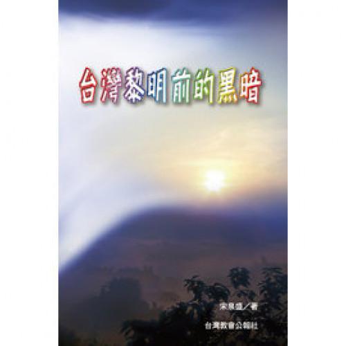 台灣黎明前的黑暗