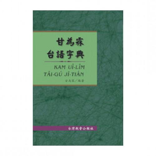 甘為霖台語字典