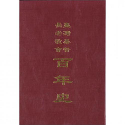 臺灣基督長老教會百年史