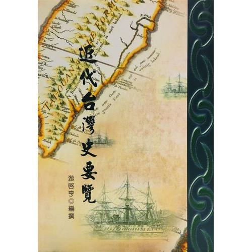 近代台灣史要覽