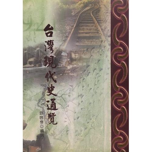 台灣現代史通覽