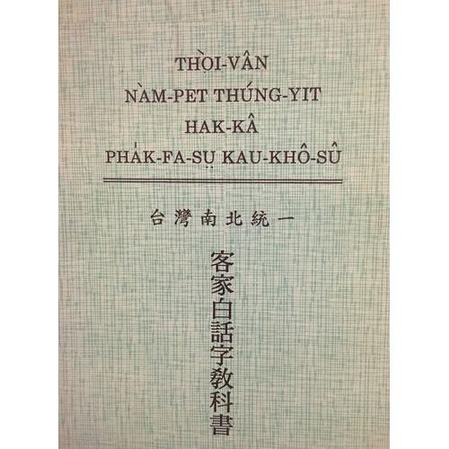 台灣南北統一客家白話字教科書