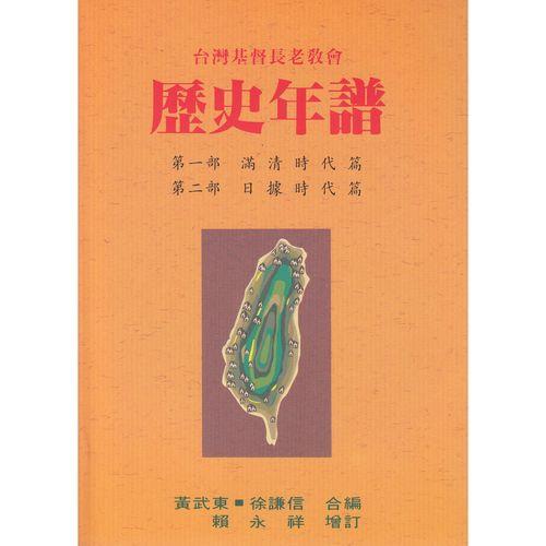 台灣基督長老教會歷史年譜