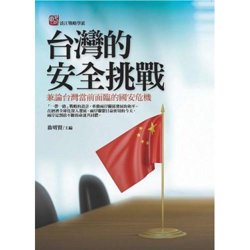 台灣的安全挑戰