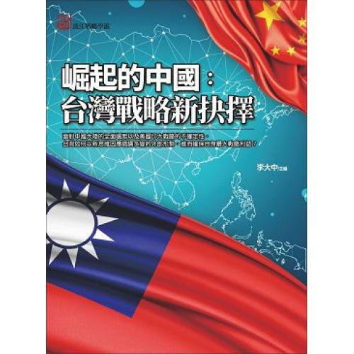 崛起的中國-台灣戰略新抉擇