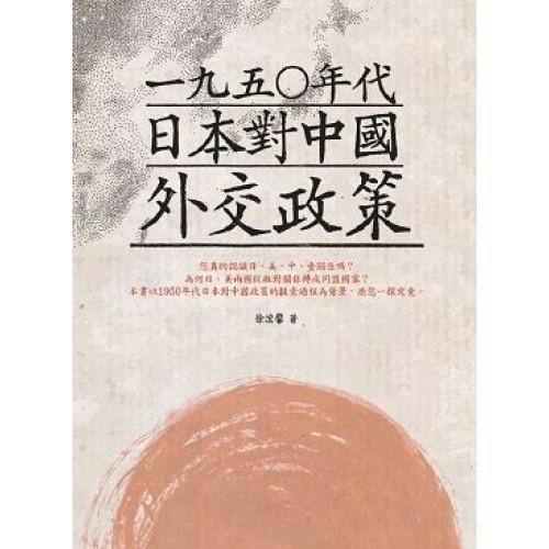 一九五○年代日本對中國外交政策