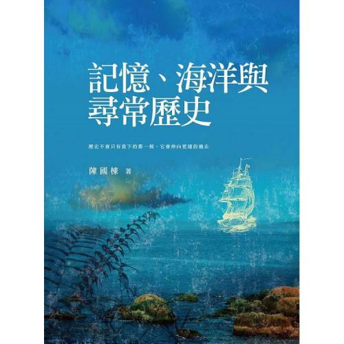 記憶、海洋與尋常歷史